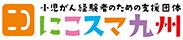 NPO法人にこスマ九州 小児がん経験者のための支援団体