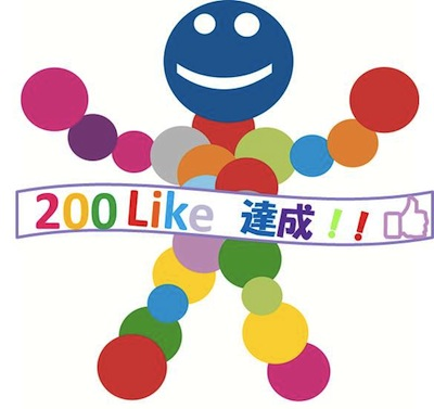 200Like達成!