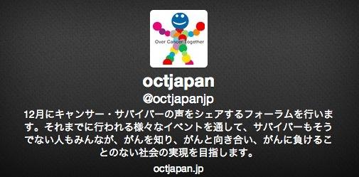 OCTのTwitterアカウント