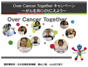 Over Cancer Togetherキャンペーン