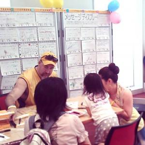 Akita event message board1
