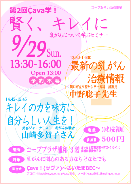 Cava event