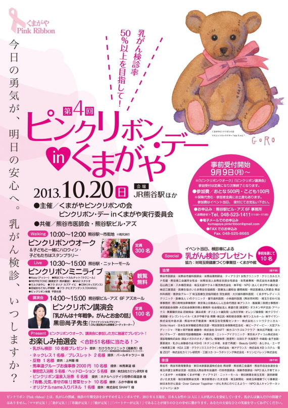 kumagaya pink event