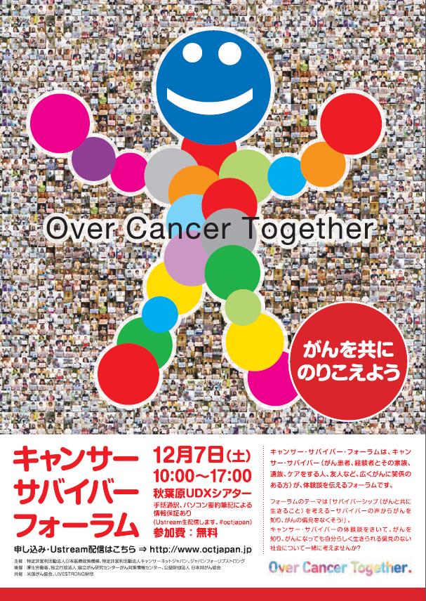 OCT forum flyer image