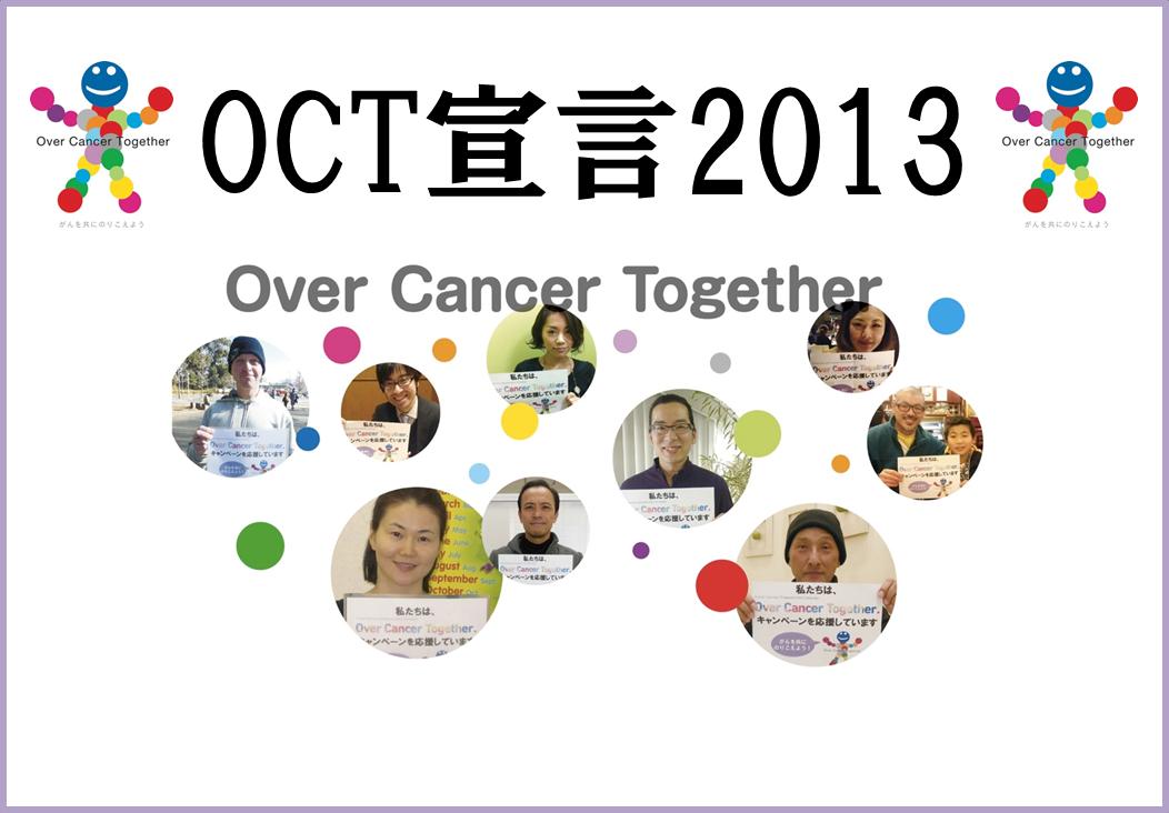 131207_OCT宣言2013_image